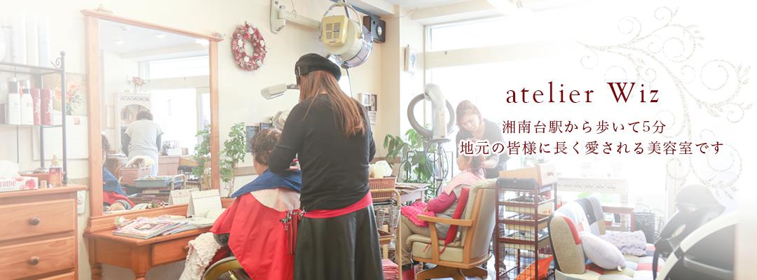 湘南台美容室アトリエウィズ